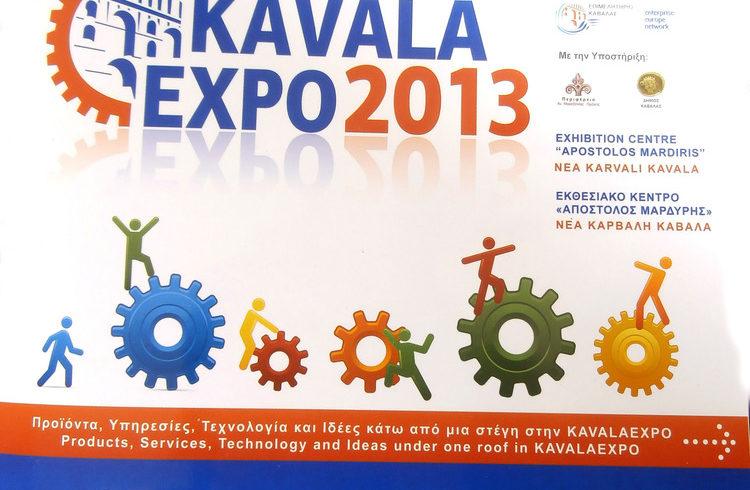 KAVALA EXPO 2013