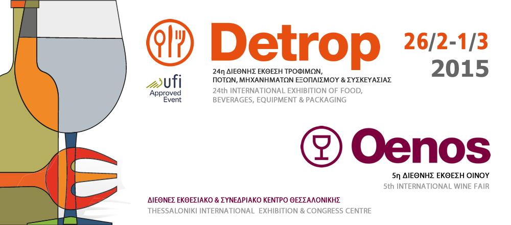 DETROP 2015