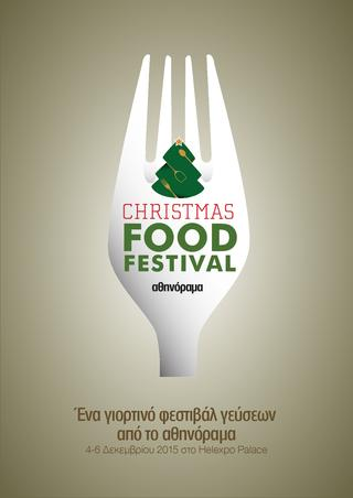 ATHINORAMA CHRISTMAS FOOD FESTIVAL 2015