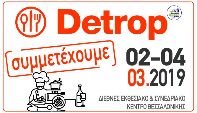 Συμμετέχουμε στη Detrop 2019